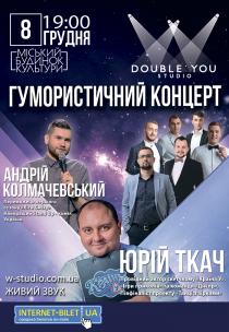 """Гумористичний концерт студії """"DoubleYou"""""""