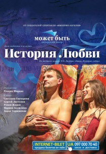 """Театр """"Может Быть"""". История любви."""