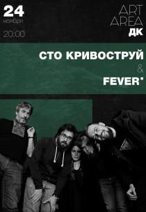 Кривоструй & Fever
