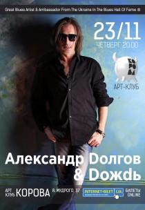 АЛЕКСАНДР DОЛГОВ и группа «DОЖDЬ»
