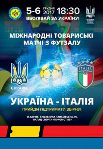 Міжнародний товариський матч з футзалу. Україна - Італія