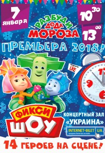 ФИКСИ ШОУ – 2018. РАЗБУДИ ДЕДА МОРОЗА!