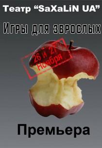 """Театр """"SaXaLin UA"""". """"ИГРЫ ДЛЯ ВЗРОСЛЫХ"""""""