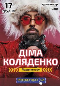 Рождественское шоу Димы Коляденко
