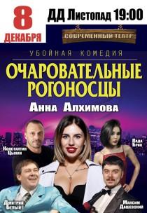 """Комедия """"Очаровательные Рогоносцы"""""""