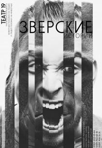 """Театр 19 """"ЗВЕРСКИЕ ИСТОРИИ"""""""