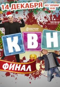 Финал Региональной Лиги КВН «Vostok.UA»