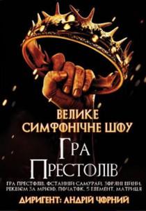 """Симфоническое шоу """"Игра Престолов"""""""