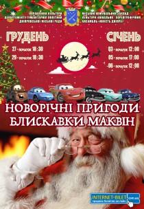 «Новорічні пригоди Блискавки Маквін» 27.12 (18-30)