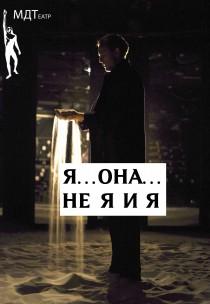 """МДТеатр. Театральный сериал. """"Я... ОНА не Я и Я"""""""