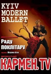 Кармен.TV (Киев Модерн Балет)