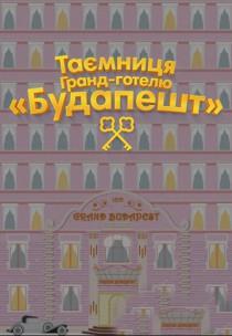 Новорічний шоу-спектакль для дітей «Таємниця Гранд-готеля «Будапешт»
