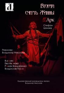 """Театр ЛУКОМОРЬЕ  """"Жанна д'Арк"""""""
