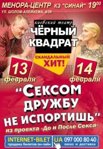 Театр Черный Квадрат «Сексом дружбу не испортишь!» 14.02
