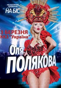 Оля Полякова. НА БИС!