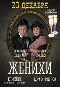 """Спектакль """"Женихи"""""""