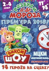Новорічне Фіксі Шоу 2018. Розбуди Діда Мороза