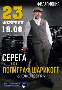 СЕРЕГА а.к.а. ПОЛИГРАФ ШАРИКОFF & ORCHESTRA.