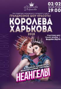 Грандиозное шоу красоты королева Харькова 2018 и выступление группы НЕАНГЕЛЫ
