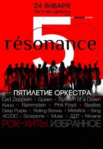 """Resonance 5. """"Рок хиты"""""""