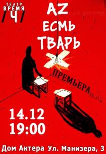 """Театр """"Время Ч"""".  """"Az есмь тварь"""""""