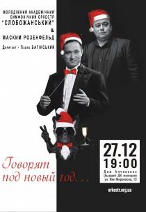 """МАСО """"Слобожанский"""". Говорят под Новый Год..."""