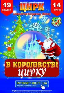 Цирк «В КОРОЛІВСТВІ ЦИРКУ» 30.12 (12-00)