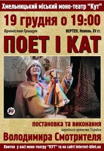 """Моно-театр """"Кут"""".  Поет і кат"""