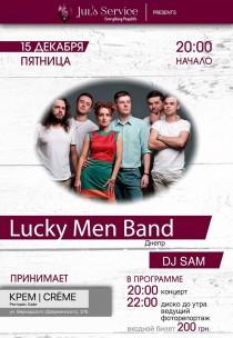 Группа «LUCKY MEN»