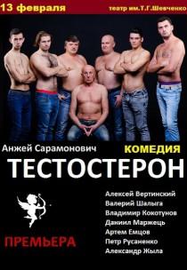 Спектакль «Тестостерон»