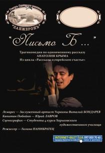 """Театр """"Ланжерон"""" Письмо Б..."""