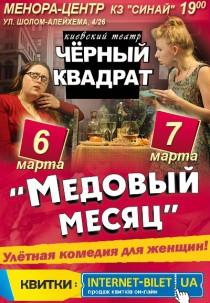Театр Черный квадрат «Медовый месяц» 06.03