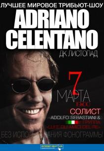 Трибьют-шоу Андриано Челентано