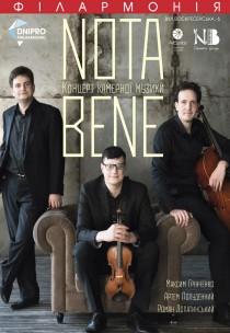 Концерт камерної музики «NotaBene»