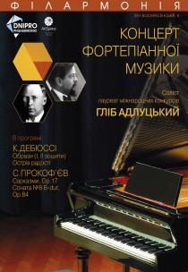 Концерт фортепіанної музики 26.01
