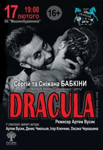 """Театр «Прекрасные цветы». """"DRACULA"""""""