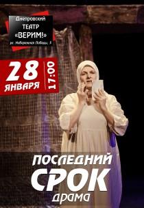 Театр Верим «Последний срок»