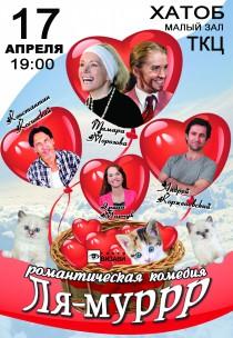 "Киевский театр ""ВИЗАВИ"". Ля - муррр"