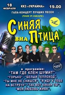 """Концерт группы """"Синяя птица"""""""