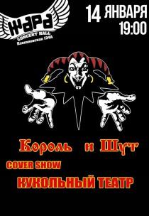 """Cover Show Кукольный Театр. Вечер памяти """"Король и Шут"""""""