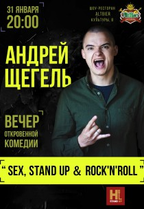 Humorlab Stand Up. Андрей Щегель «Sex, Stand Up & Rock'n'Roll»