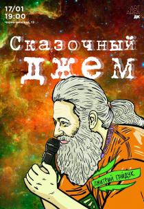 Сказочный Джем с Дмитрием Гайдуком
