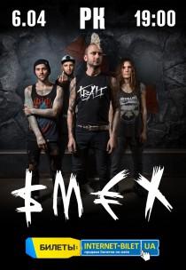 Группа SMEX