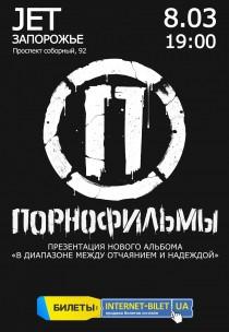"""Группа """"Порнофильмы"""""""