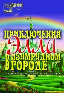 """Театр Мадригал """"Приключение Элли в Изумрудном городе"""""""