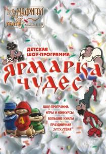 "Театр Мадригал ""Ярмарка чудес"""