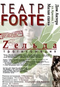 """Театр """"Forte"""". """"Zельда"""""""