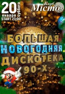 Большая новогодняя дискотека