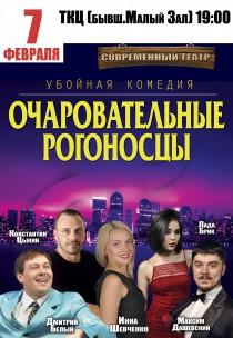 """Спектакль """"Очаровательные Рогоносцы"""""""