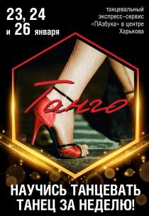 Научитесь вдвоем танцевать ТАНГО, чтобы лучше понять своего партнера!
